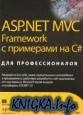 ASP.NET MVC Framework с примерами на C#