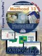 Самоучитель MathCAD 13. Обучающий курс
