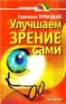 Улучшаем зрение сами