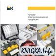 Продукция ИЕК - Каталог электротехнической продукции