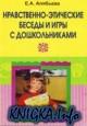 Нравственно-этические беседы и игры с дошкольниками