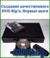 Создание качественного DVD-Rip\'а. Первые шаги