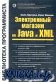 Электронный магазин на Java и XML