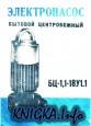 Электронасос бытовой центробежный БЦ-1,1-18У1.1