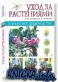 Уход за растениями. 300 вопросов и ответов