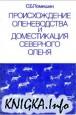 Происхождение оленеводства и доместикация северного оленя
