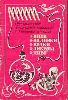 В. Д. Балабанов - Приготовление алкогольных напитков в домашних условиях.