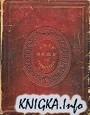 Каллиграфия. Ames Notebook