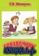 Справочник для начальных классов. Пособие для учащихся 3-5 классов, их родителей и учителей