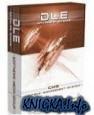 Учебник по оформлению сайтов на движке DLE