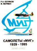 Самолеты МИГ 1939-1995 гг
