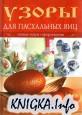 Узоры для пасхальных яйц: новые идеи оформления