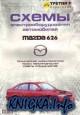 Mazda 626. Схемы электрооборудования.