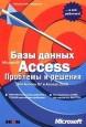 Базы данных Microsoft Access. Проблемы и решения