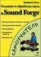Создание и обработка звука в Sound Forge.