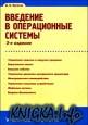 Введение в операционные системы. 2 издание