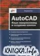 Autocad. Язык макрокоманд и создание кнопок