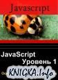 JavaScript. Уровень 1. Основы веб-программирования