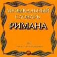 Музыкальный словарь Римана