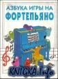 Азбука игры на фортепьяно