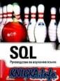 SQL Руководство по изучению языка