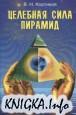 Целебная сила пирамид