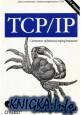 TCPIP - Сетевое администрирование