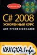 C# 2008: ускоренный курс для профессионалов