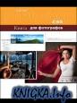 Adobe Photoshop CS5. Книга для фотографов (рус.)