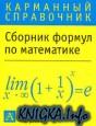 Сборник формул по математике (Карманный справочник)