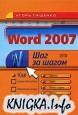 Word 2007 (Шаг за шагом)