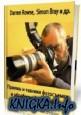 Приемы и техники фотосъемки и обработки фотографий