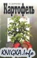 Картофель. Урожай на удивление