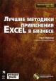 Лучшие методики применения Excel в бизнесе