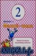 Малюй-пиши. Зошит для письма і розвитку мовлення № 2 для роботи в добукварний період. 1 клас