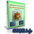 Фруктовая композиция «Экзотический цветок». Мастер-класс