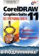 CorelDRAW Graphics Suite 11: все программы пакета. Наиболее полное руководство