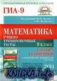 Математика. 9 класс. Подготовка к ГИА-2011. Учебно-тренировочные тесты. Алгебра и геометрия: учебно-методическое пособие