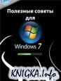 Полезные советы для Windows 7 v.4.27