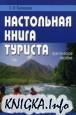 Настольная книга туриста