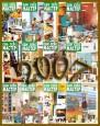 Журнал Сам себе мастер -2007 (12 номеров)