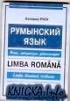 Румынский язык. Язык, литература, цивилизация.