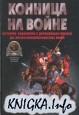 Конница на войне: История кавалерии с древнейших времен до эпохи Наполеоновских войн