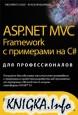 ASP .NET MVC Framework с примерами на C#