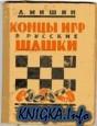Концы игр в русские шашки