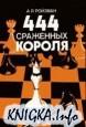 444 сраженных короля