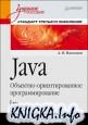 Java. ��������-��������������� ����������������