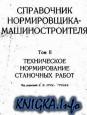 Справочник нормировщика-машиностроителя. Том 2. Техническое нормирование станочных работ