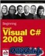 Beginning Microsoft Visual C# 2008