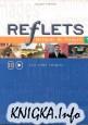 Reflets 1 : Méthode de français, livre de l\'élève + CD audio